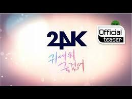 24k superkpop2